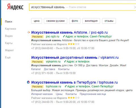 Реклама в Яндекс.Директе